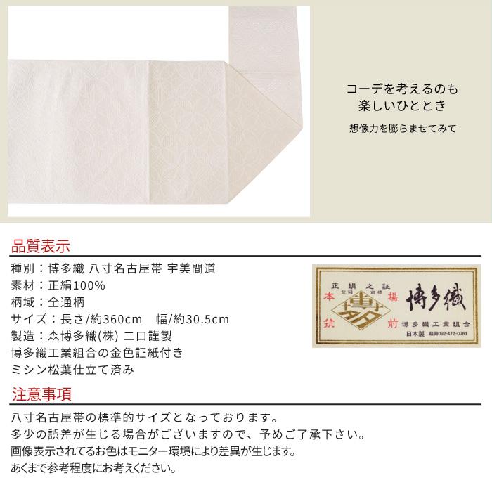 博多織 名古屋帯 仕立て上がり 正絹 乳白色 白 七宝繋ぎ 宇美間道 森博多織>