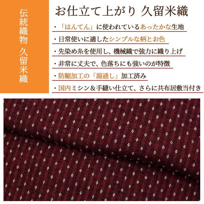 木綿 着物 仕立て上がり 久留米織 7660 臙脂色 玉あられ S M L 居敷当 日本製 >