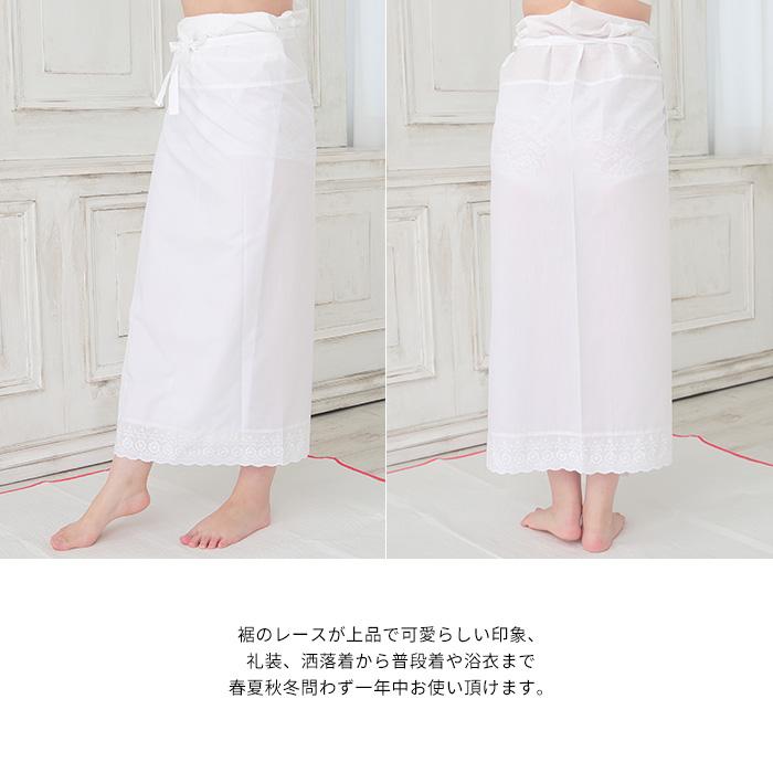 レース 裾よけ 綿 ポリ 通年 レース 裾除け おしゃれ 和装 肌着 日本製>