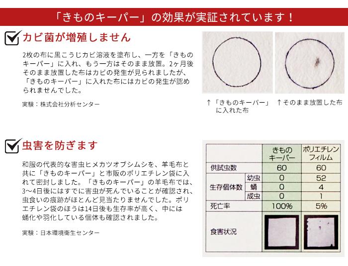 きもの キーパー 2枚セット タンス 収納 サイズ プロガード 着物 保管>
