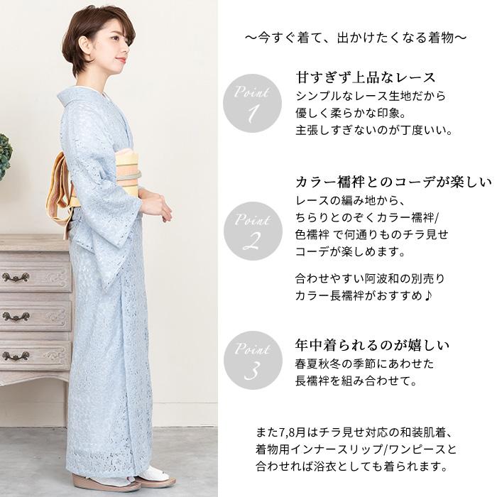 レース 着物 仕立て上がり フラワー コード エレガント 日本製 おとづき商店>