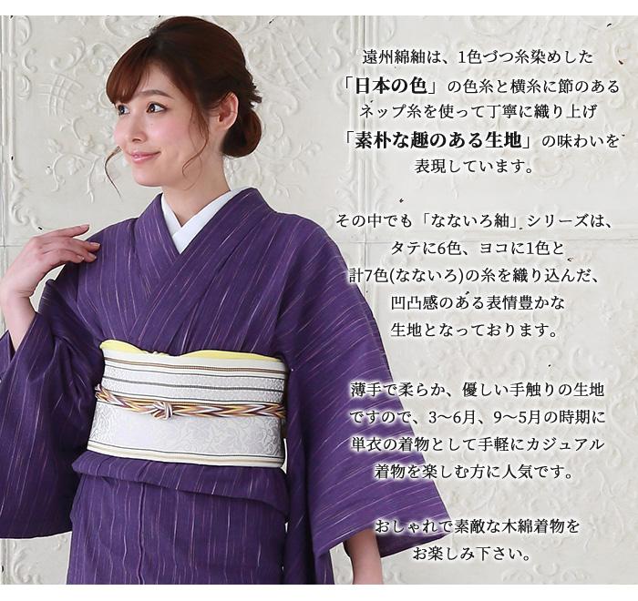 木綿 着物 仕立て上がり 遠州綿紬 5柄 日本製 なないろ紬 プレタ 173>