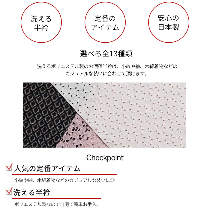 レース 半衿 洗える ポリエステル 花柄 菱 丸 幾何学 全13種類 日本製>