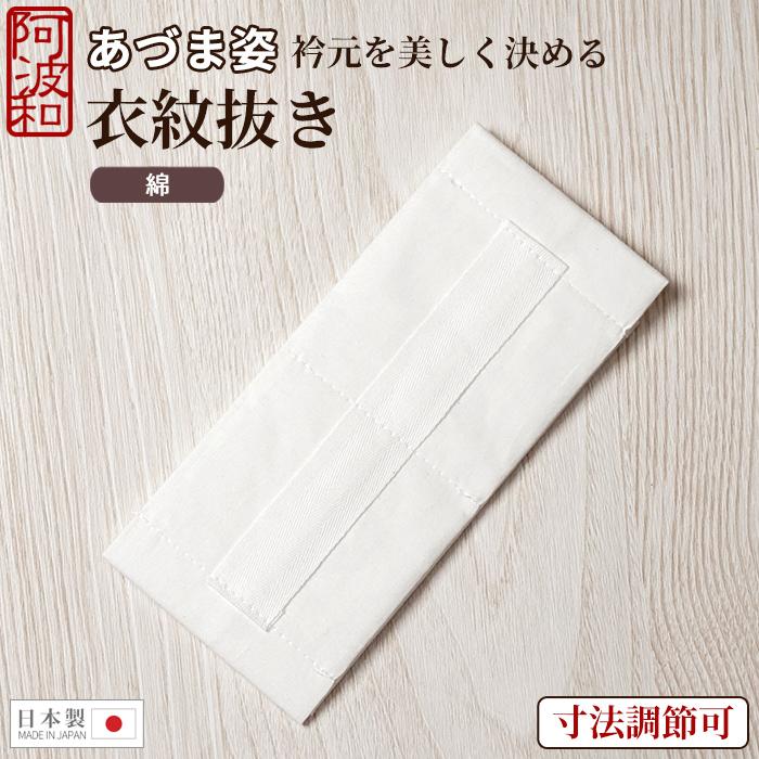 衣紋抜き 綿100% えり抜き あづま姿 寸法調節可 えもん抜き 日本製>