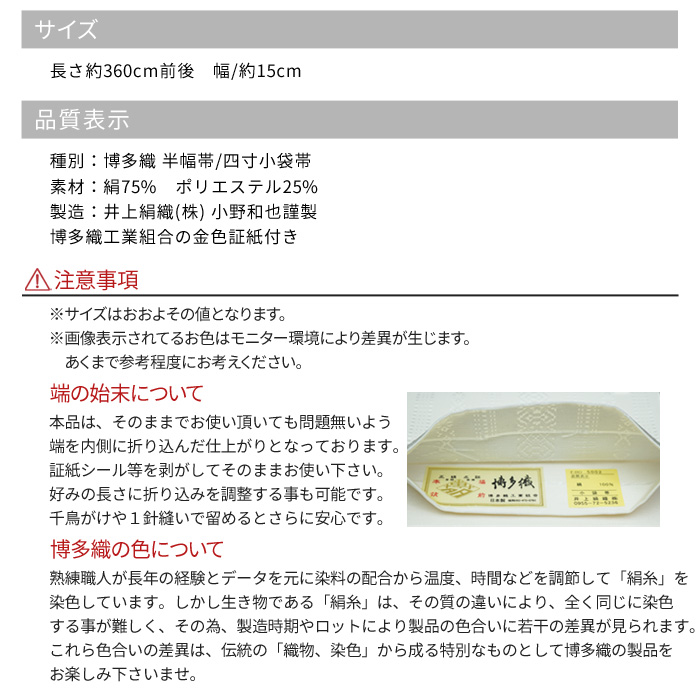 正絹 半幅帯 博多織 小袋帯 葡萄 洋花 柄 選べる4色 日本製 240>