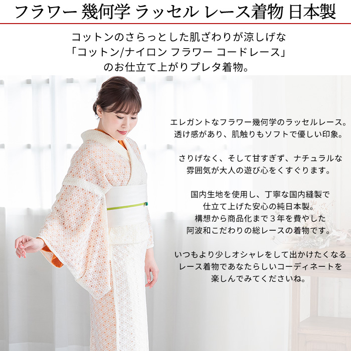 レース 着物 仕立て上がり フラワー ラッセル 幾何学 日本製 おとづき商店>