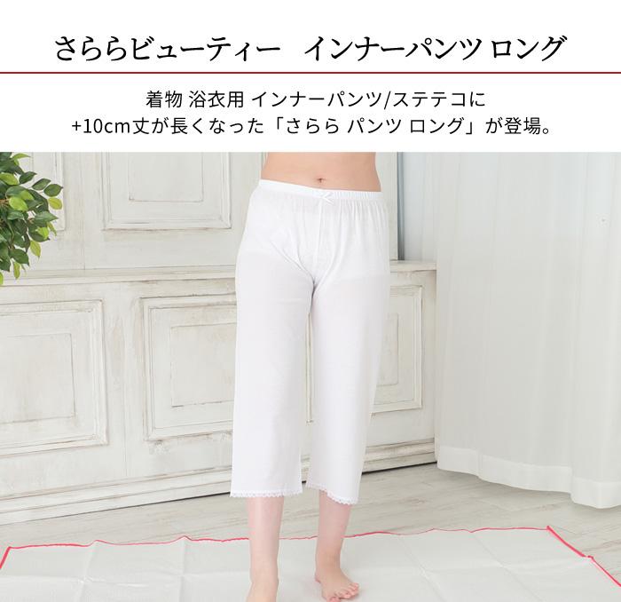 さららビューティー 夏用 インナー パンツ ロング ステテコ 和装 肌着>