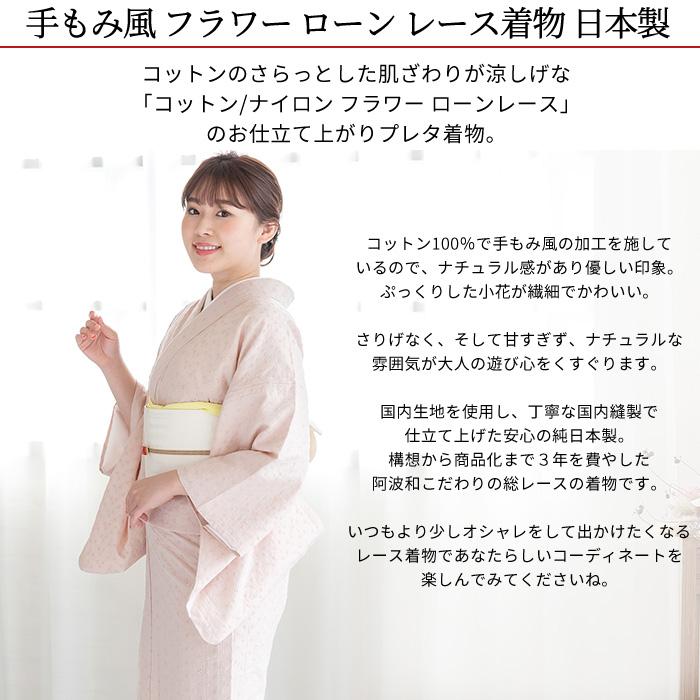 レース 着物 仕立て上がり フラワー ローン レース 日本製 おとづき商店>