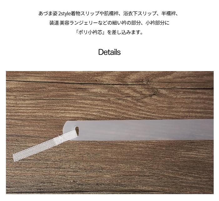 小衿芯 あづま姿 差込式 ポリ小衿芯 2本入 差し込み 小襟芯 日本製>