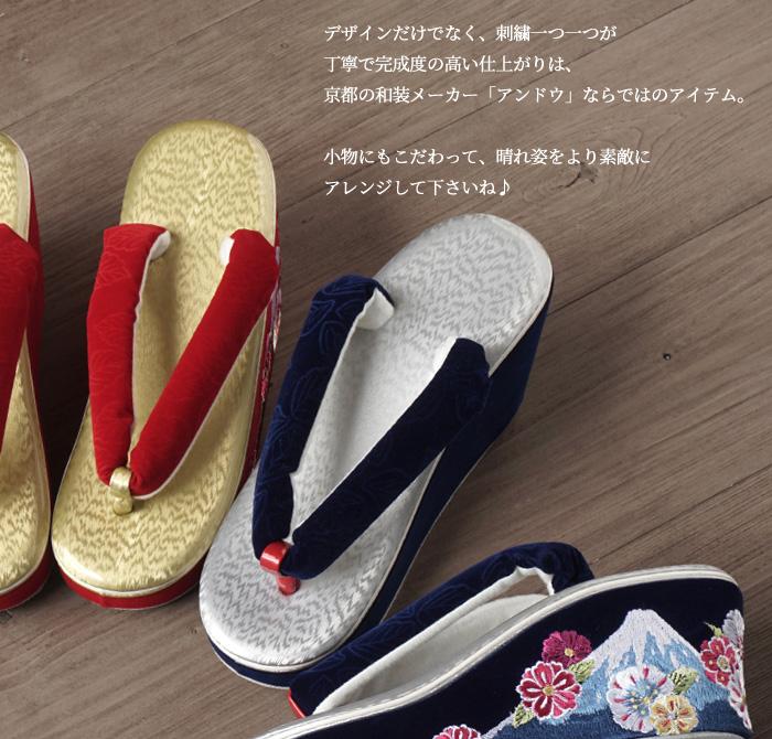 振袖 草履 厚底 単品 フリーサイズ 富士山 刺繍 紺 赤 足型 ヒール>