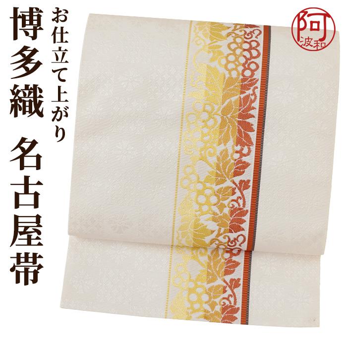 博多織 名古屋帯 仕立て上がり 正絹 白色 繧繝更紗 宇美間道 森博多織>