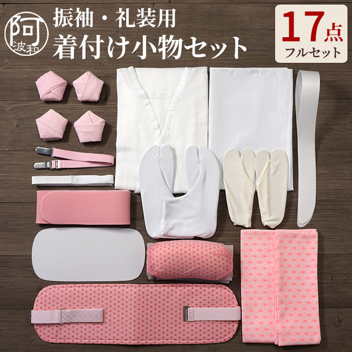 着付け小物セット 振袖 17点 フルセット 帯枕 普通型 肌着 足袋 付き>