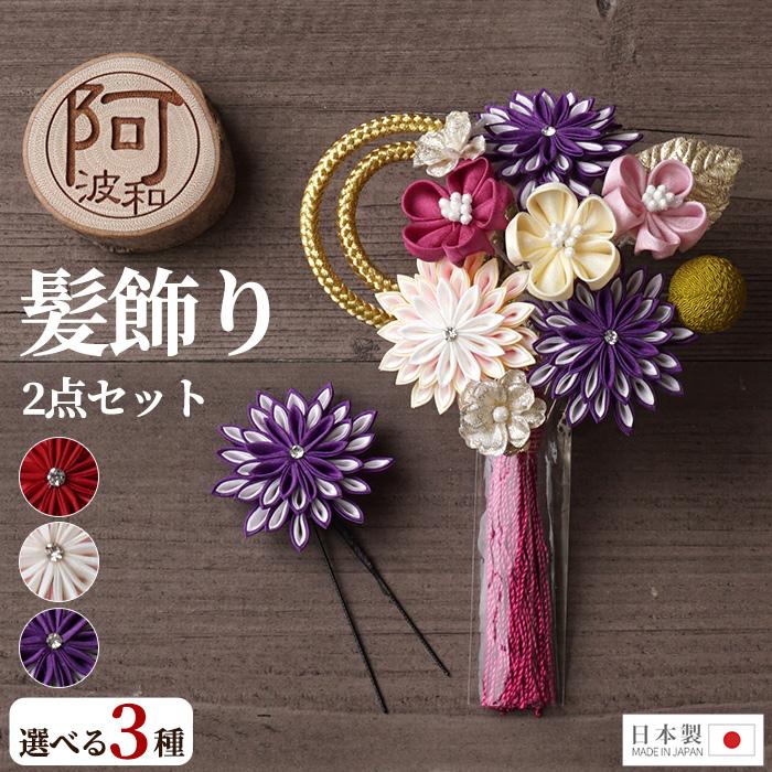 髪飾り 2点セット 花 タッセル つまみ細工 桜 3タイプ 日本製>