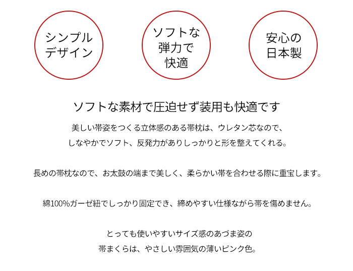 帯まくら ソフト 無地 あづま姿 ロング ガーゼ 帯枕 ウレタン 軽量 日本製>