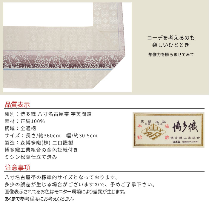博多織 名古屋帯 仕立て上がり 正絹 白乳色 繧繝更紗 宇美間道 森博多織>