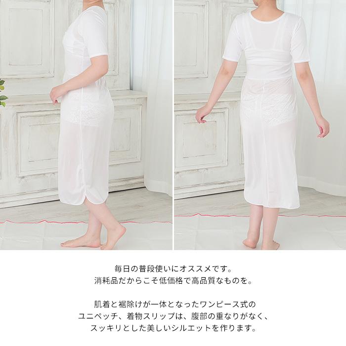 装道 美容 ユニペッチ 装いの道 和装スリップ 白 着物 スリップ>
