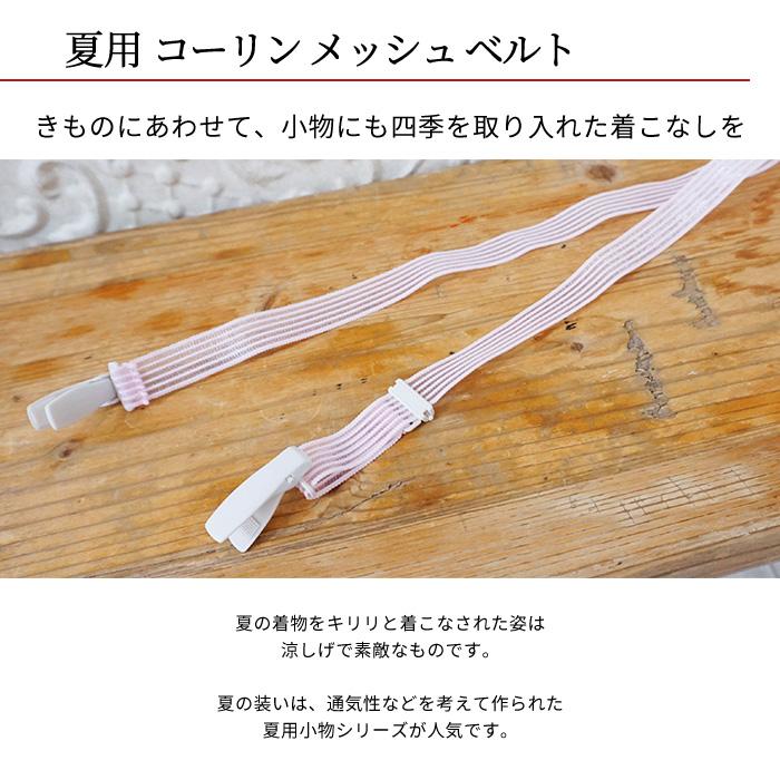 コーリンベルト メッシュ 夏用 M L サイズ ピンク 着付け小物 日本製>