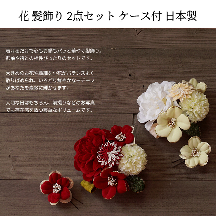 髪飾り 2点セット 花 つまみ細工 椿 桜 紫 白 赤 選べる2タイプ 日本製>