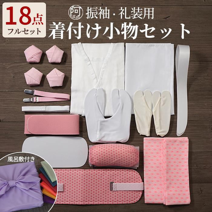 着付け小物セット 振袖 18点 フルセット+風呂敷 帯枕 普通型 肌着 足袋 付き>