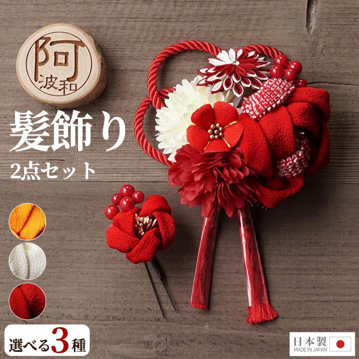 髪飾り 2点セット 花 タッセル つまみ細工 かのこ 椿 日本製>
