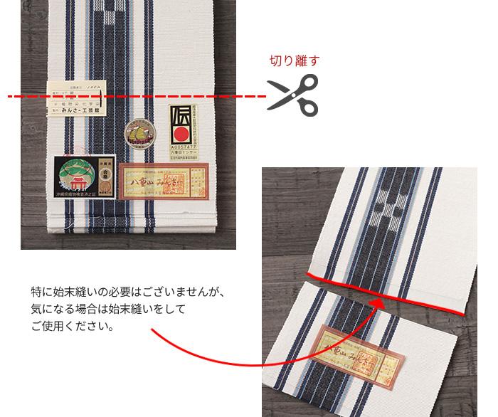 ミンサー 半幅帯 八重山 ミンサー織り 四寸単帯 3002 3003 日本製>
