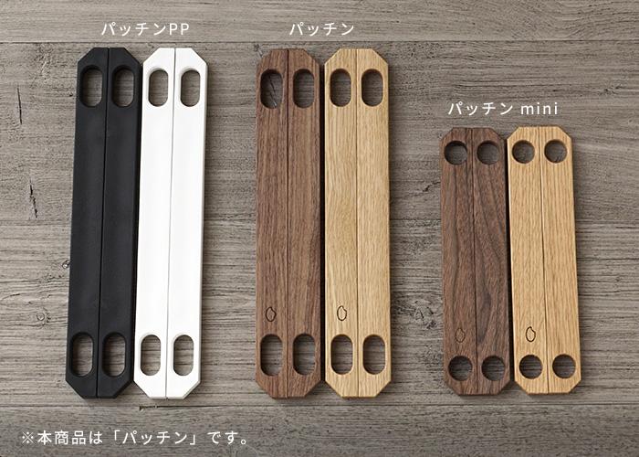 風呂敷 持ち手 ふろしきパッチン 木製 選べる2色 日本製>