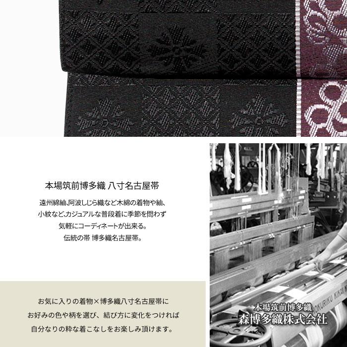 博多織 名古屋帯 仕立て上がり 正絹 黒色 繧繝更紗 宇美間道 森博多織>