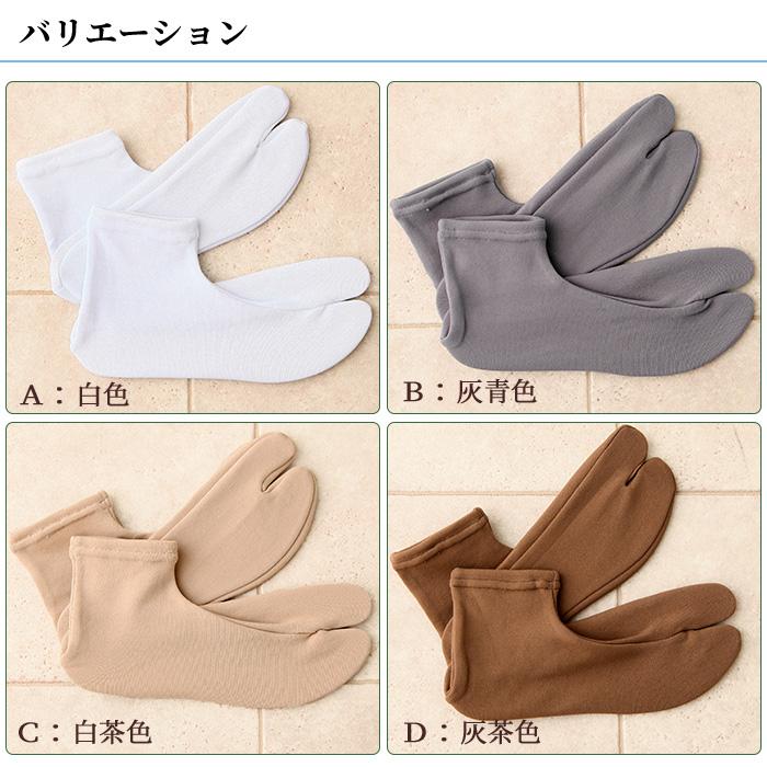 ストレッチ 単衣 足袋 選べる5色 フリーサイズ 22.0cm〜25.0cm 日本製>