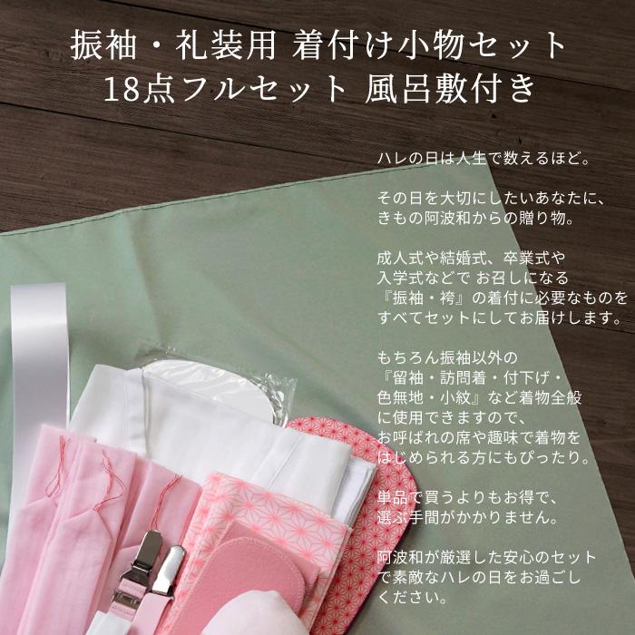 着付け小物セット 振袖 18点 フルセット+風呂敷 帯枕 蛤型 肌着 足袋 >