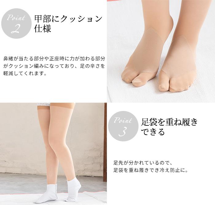 福助 和装 ストッキング 足袋用 着脱不要 タイツ 30デニール 日本製>