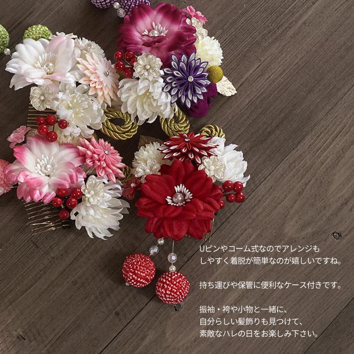 髪飾り 3点セット 花 かのこ ピンポンマム 紫 赤 白 4タイプ 日本製>