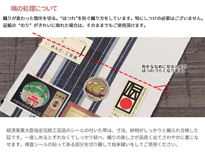 ミンサー 半幅帯 八重山 ミンサー織り 四寸単帯 208 200 日本製>
