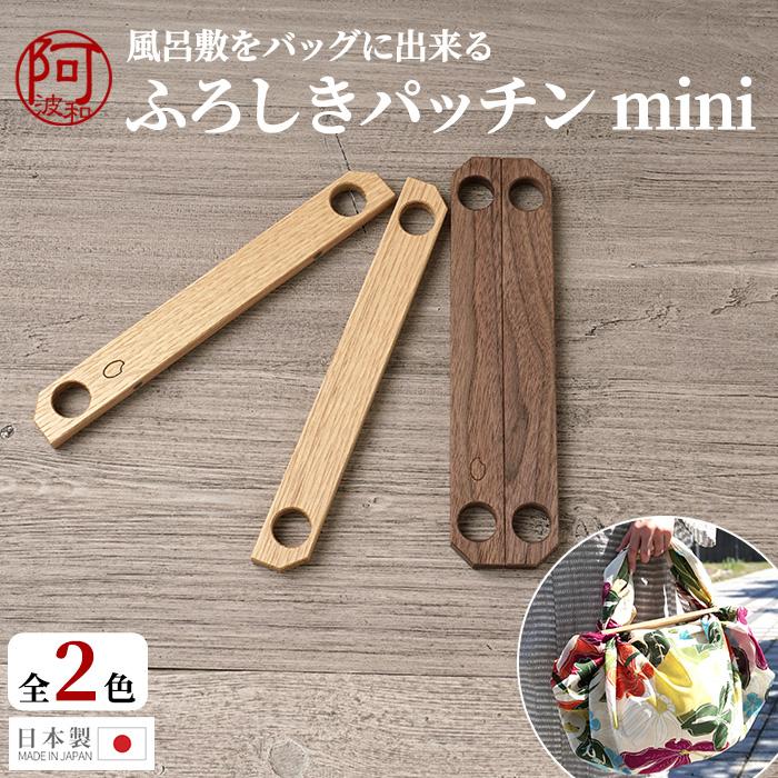 風呂敷 持ち手 ふろしきパッチン mini 木製 選べる2色 日本製>