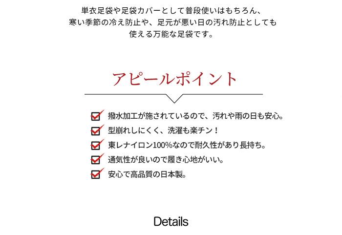 単衣 足袋 5枚こはぜ 足袋カバー 日本製 S M L サイズ 防水加工>