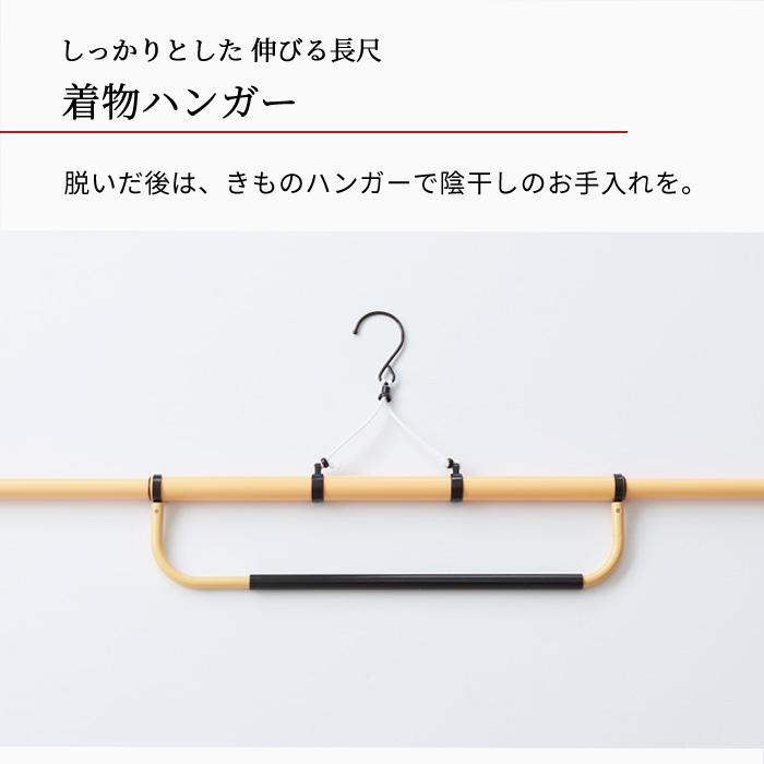 着物ハンガー 長尺 帯掛付き 2本セット 伸縮自在50〜126cm 日本製>