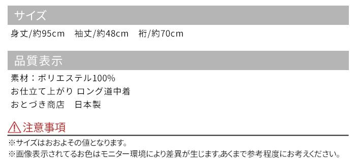 ロング 道中着 二浴染 レース花柄 おとづき商店 選べる4色 日本製>