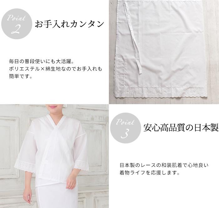 肌襦袢 裾よけ セット 綿 ポリ 通年 筒袖 レース袖 おしゃれ 日本製>