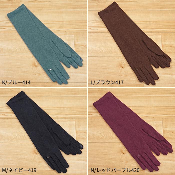 アンゴラ ウール ロング 手袋 全14色 日本製 ラインストーン チェーン石>