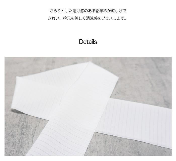 半襟 白 絽 丹後ちりめん ちぐさ織 絹交半衿 夏用 半衿 新品 日本製>