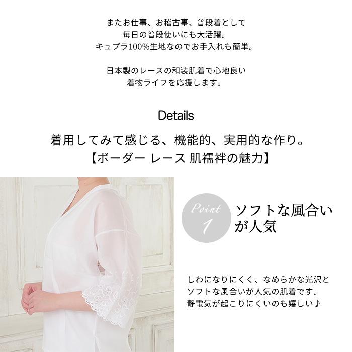 レース 肌襦袢 通年 ベンスター ポーダー 筒袖 レース袖 日本製>