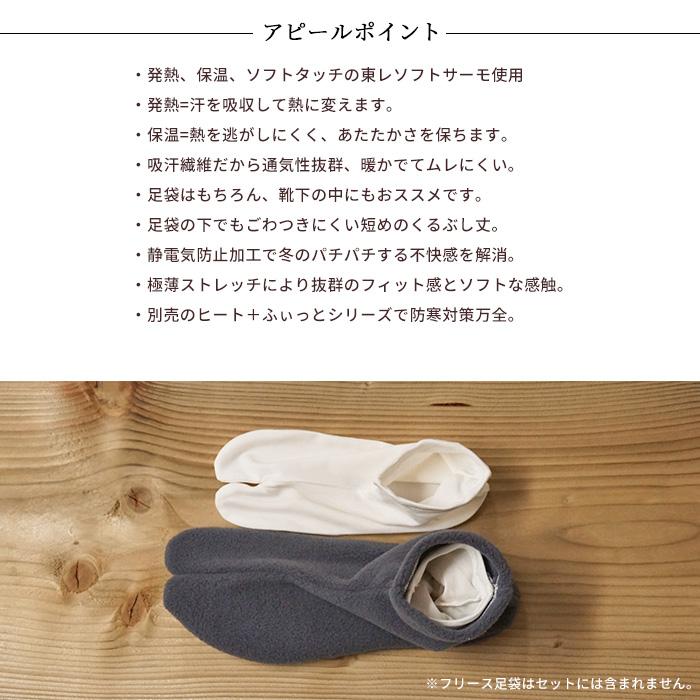 暖かい 足袋 冬 ヒート+ふぃっと インナー 足袋 白色 M L サイズ 重ね履き>