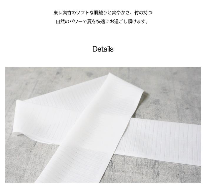 半襟 白 絽 東レ 爽竹 サマー 夏用 半衿 着付け小物 抗菌 防臭 日本製>
