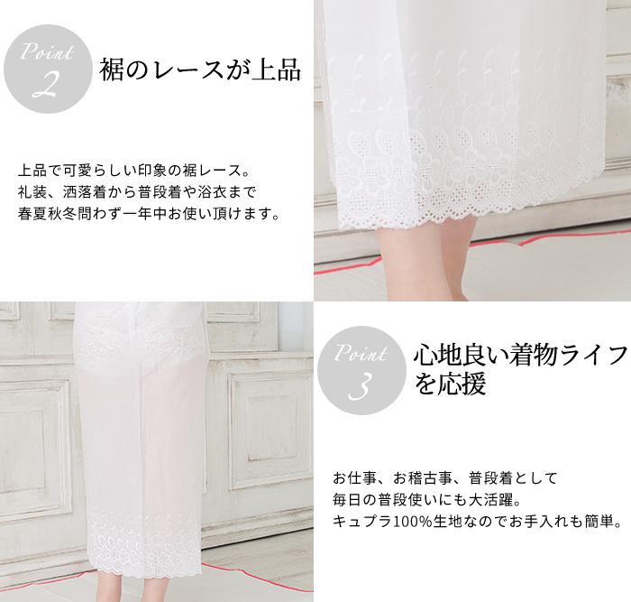 レース 裾よけ 通年 ベンスター ポーダー 裾除け おしゃれ 和装 肌着 日本製>