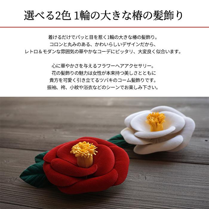 髪飾り 花 大きい 椿 振袖 レトロ モダン 1輪 選べる2色 赤 白 日本製>