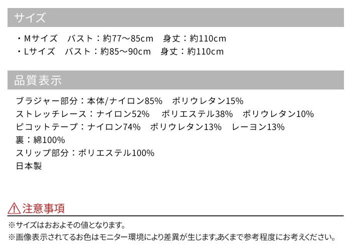 着物スリップ 和装ブラジャー 機能付き レース スリップ ブラ 日本製>