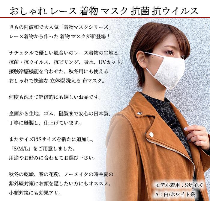 おしゃれ レース マスク クレンゼ 洗える 秋冬 冷感 uvカット 日本製>