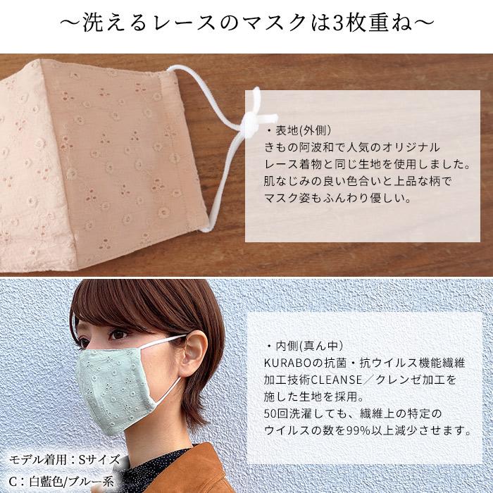 おしゃれ レース マスク 洗える 夏用 冷感 uvカット マスク 日本製>