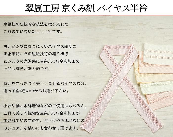 半襟 正絹 組紐 バイアス 組み紐 半衿 選べる6色 翠嵐工房 日本製>