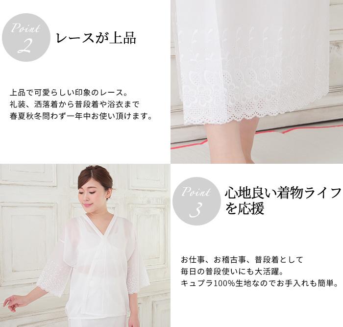 肌襦袢 裾よけ セット ベンスター ポーダー レース おしゃれ 日本製>