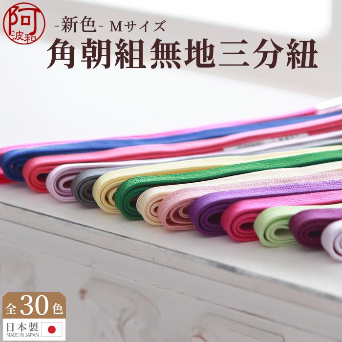 三分紐 帯締め 正絹 京くみひも 角朝組 Mサイズ 全30色 新色26-47 日本製>